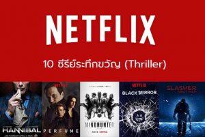 ภาพยนตร์แอนิเมชั่นที่ดีที่สุดสิบหกเรื่องใน Netflix